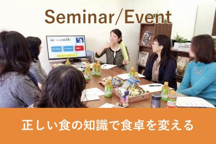 Seminar/Event