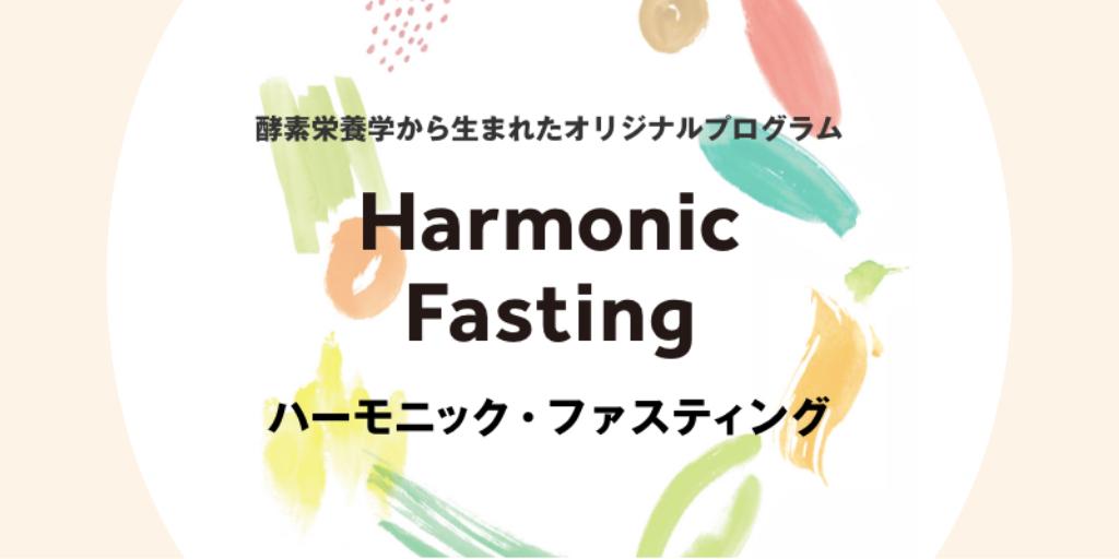 酵素栄養学から生まれたオリジナルプログラム Harmonic Fasting ハーモニック・ファスティング