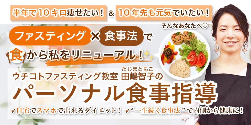 パーソナル食事指導コース