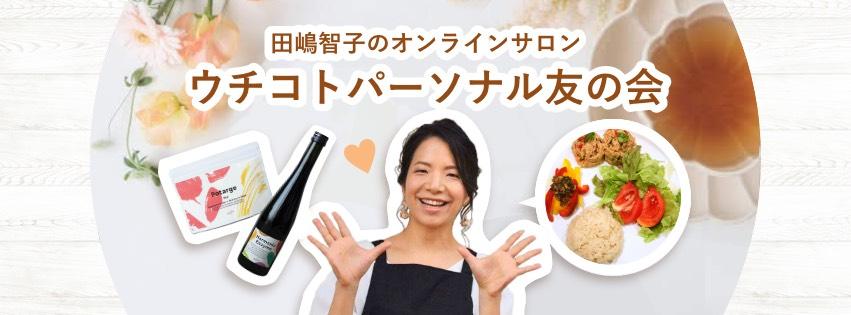 田嶋智子のオンラインサロン「ウチコトパーソナル友の会」